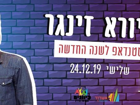 גיורא זינגר מגיע אליכם למופע סטנדאפ באשדוד!