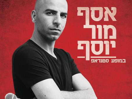 אסף מור יוסף - מופע סטנדאפ