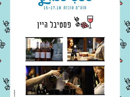 פסטיבל היין באשדוד