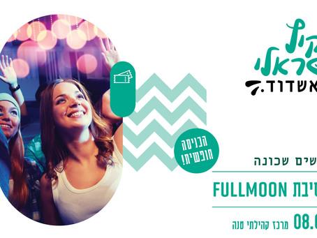מסיבת FULLMOON - כניסה חופשית!