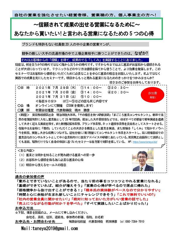 2021.7webセミナー開催(心得)_page-0001.jpg
