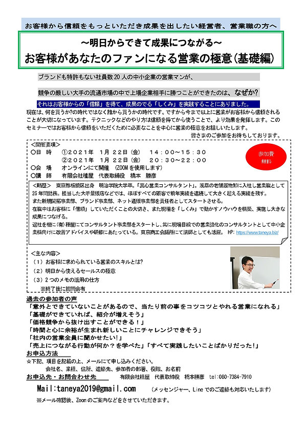 2021.1webセミナー案内(営・基)_page-0001.jpg