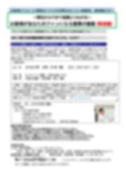 2020.8webセミナーチラシ(営・実)_page-0001.jpg