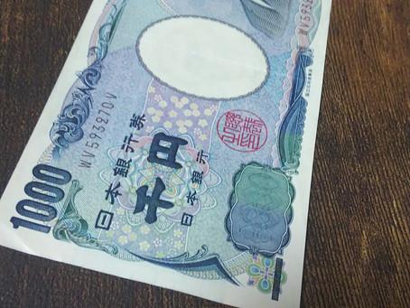 奇跡の1000円