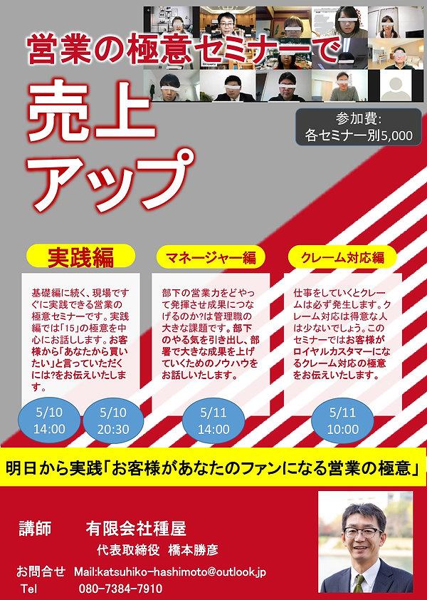 実践編チラシ_page-0001.jpg
