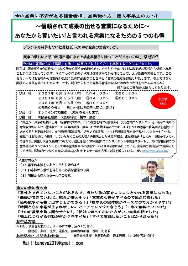 2021.6webセミナー開催(心得_page-0001.jpg