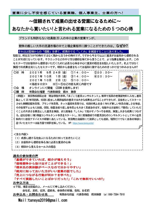2021.9webセミナーご案内_page-0001.jpg