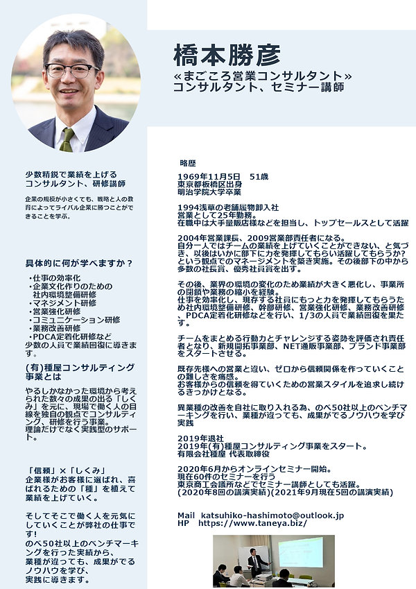2021.9橋本プロフィール[3754]_page-0001.jpg