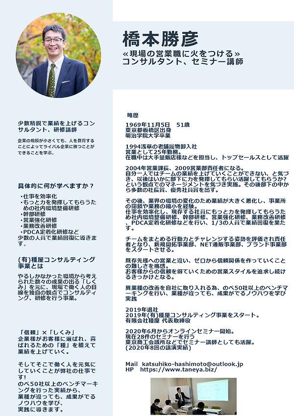 橋本さんプロフィール[3754]_page-0001.jpg