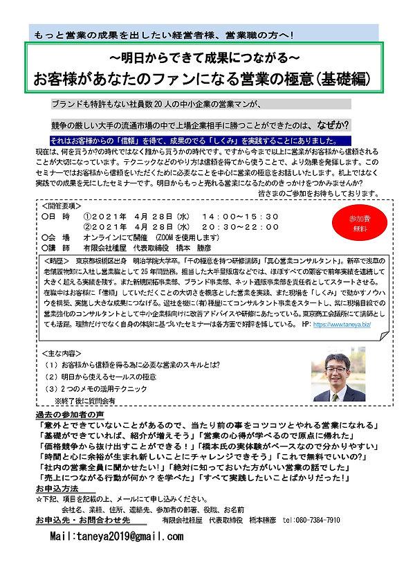 2021.4webセミナーご案内_page-0001.jpg