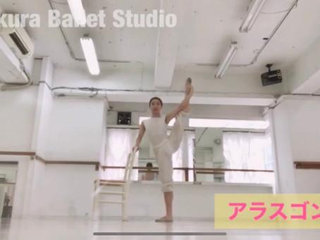 土曜日 11時大人バレエ 練習曲は チャルダッシュ