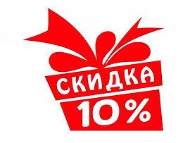 скидка 10%-1.jpg
