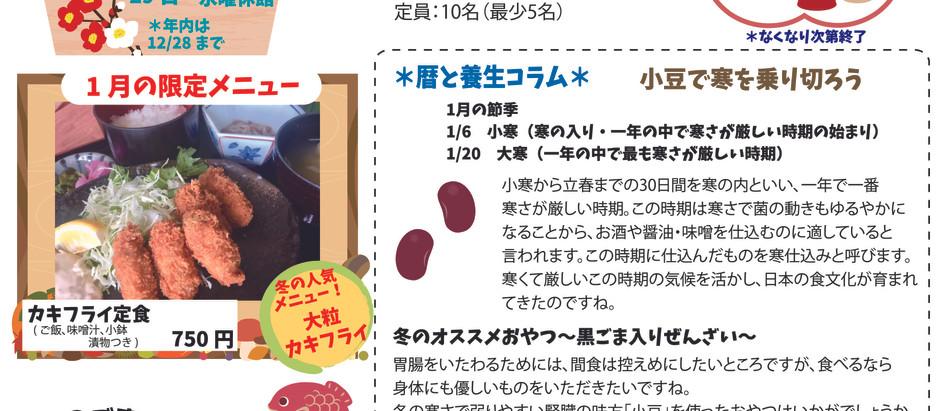 養楽館ニュース1月号&今月の限定メニュー