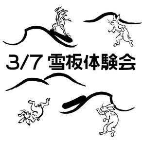 3/7 雪板体験会のご案内
