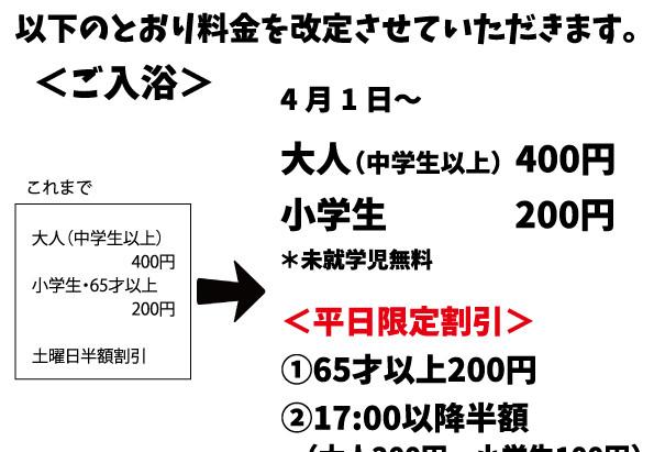2021年度 料金改定のお知らせ①養楽館