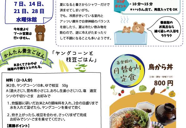 養楽館ニュース7月号