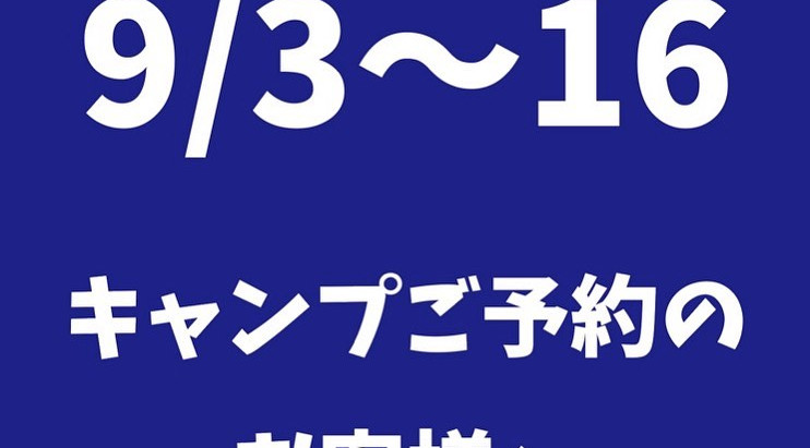 9/3〜9/16 キャンプご予約のお客様へ