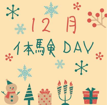 12月の体験DAY