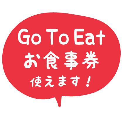 GO TO EATお食事券が使えるようになりました