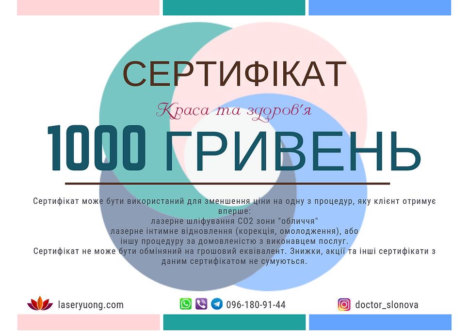 СЕРТИФІКАТ (3).png