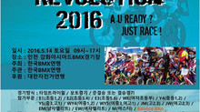 2016 KOREA BMX League 2nd 강화 대회공지