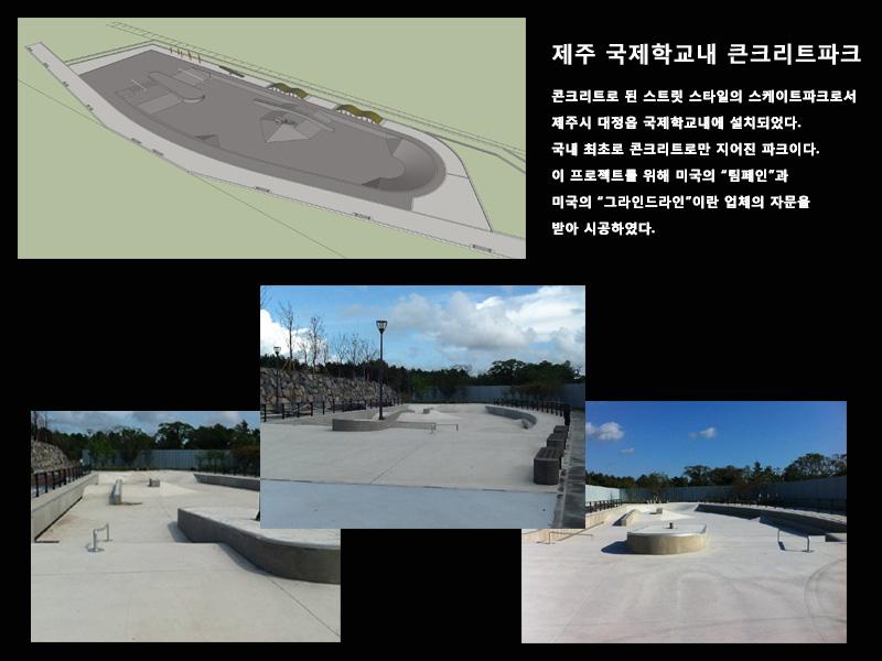 jeju-concrete-park