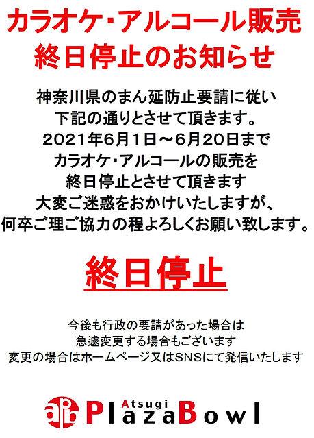 時短カラオケ.jpg