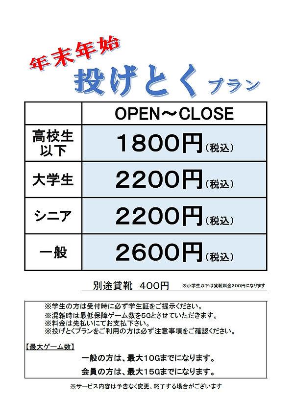 投げとくPDF.jpg