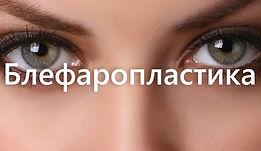 preview_blefaroplastika.jpg