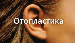 preview_otoplastika.jpg