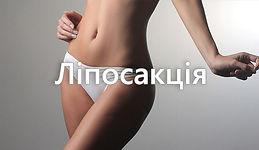 preview_liposakciya.jpg