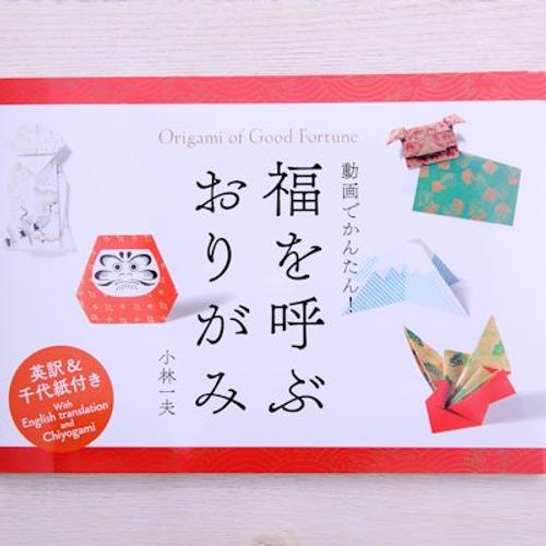 クリスマス 折り紙 折り紙 本 : doyoulikewashi.com