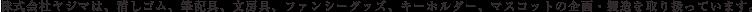 株式会社ヤジマ,消しゴム,筆記具,文房具,ファンシーグッズ,キーホルダー,マスコット,