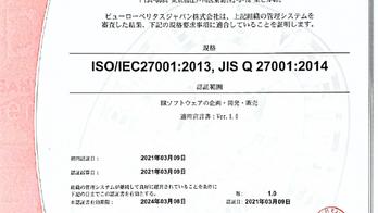 ISO/IEC 27001(ISMS)認証を取得しました