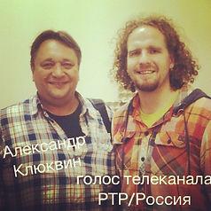 стоит Андрис и Саша Клюквин