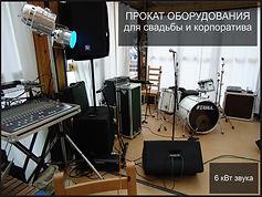 барабаны, пульт, колонки, микрофоны, провода, комбики