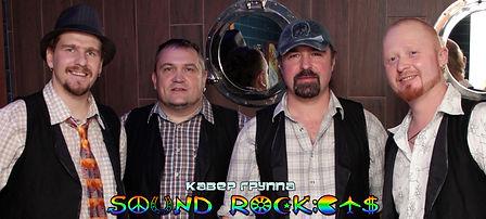 кавер-группа SOUND ROCKETS акустика