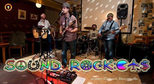 Sound rockets в клубе Янтарь