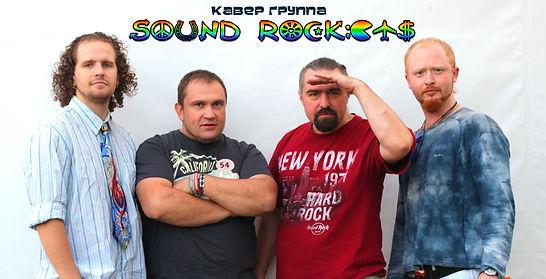 кавер-группа SOUND ROCKETS