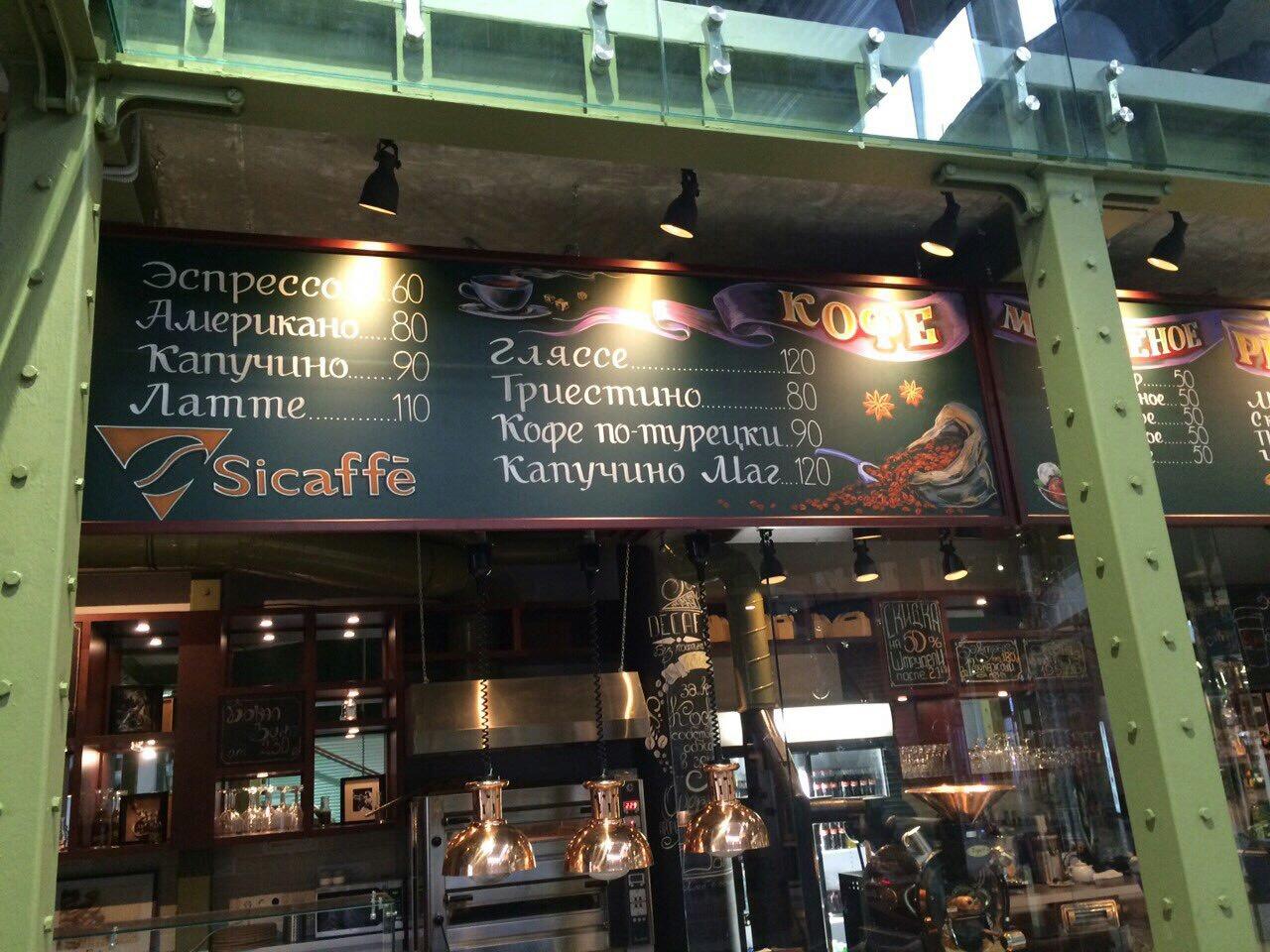 Оформление меловых досок SiCafe