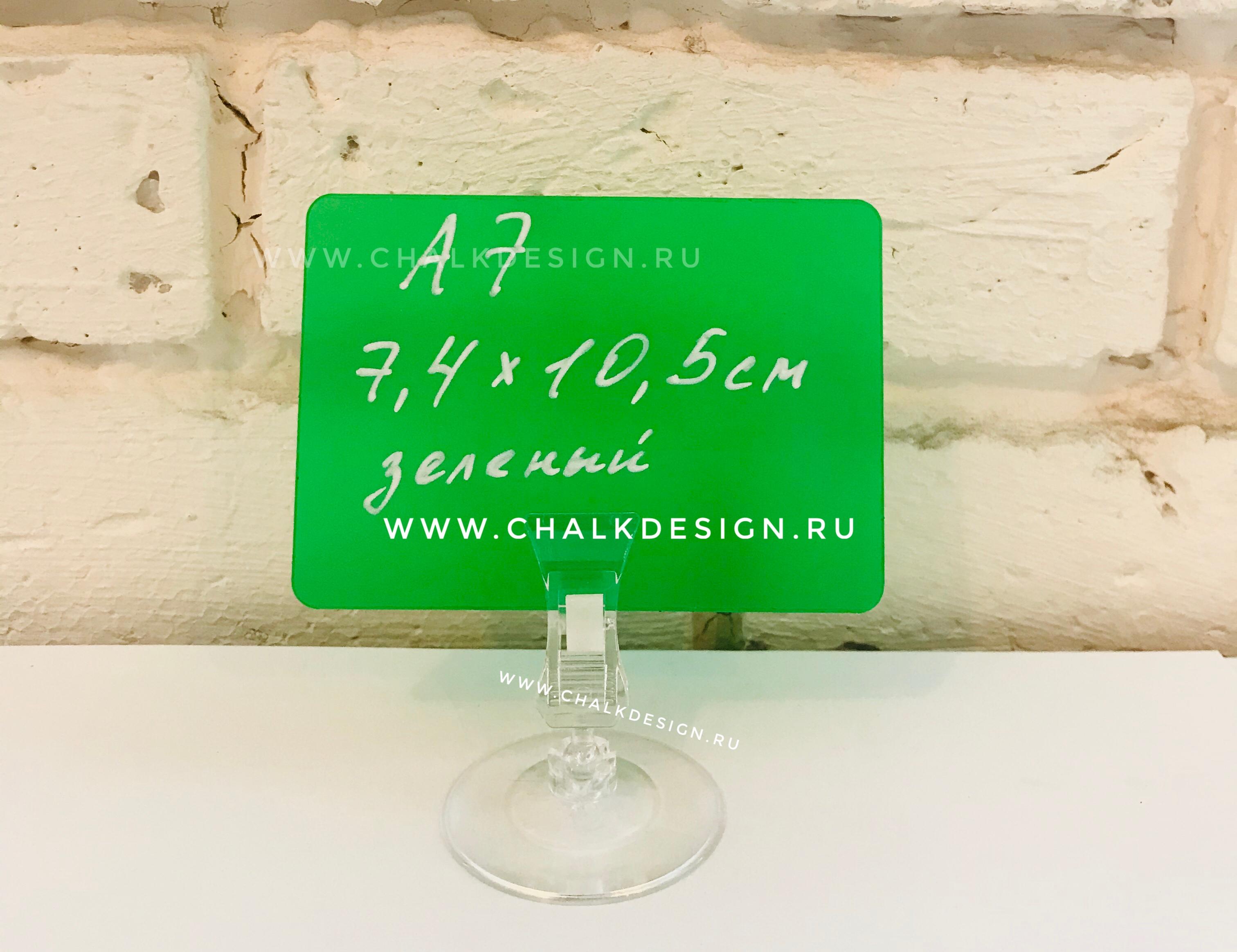 Зеленый меловой ценник.jpg