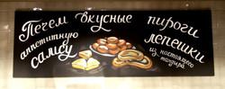 Оформление для АЗБУКИ ВКУСА_42.jpg