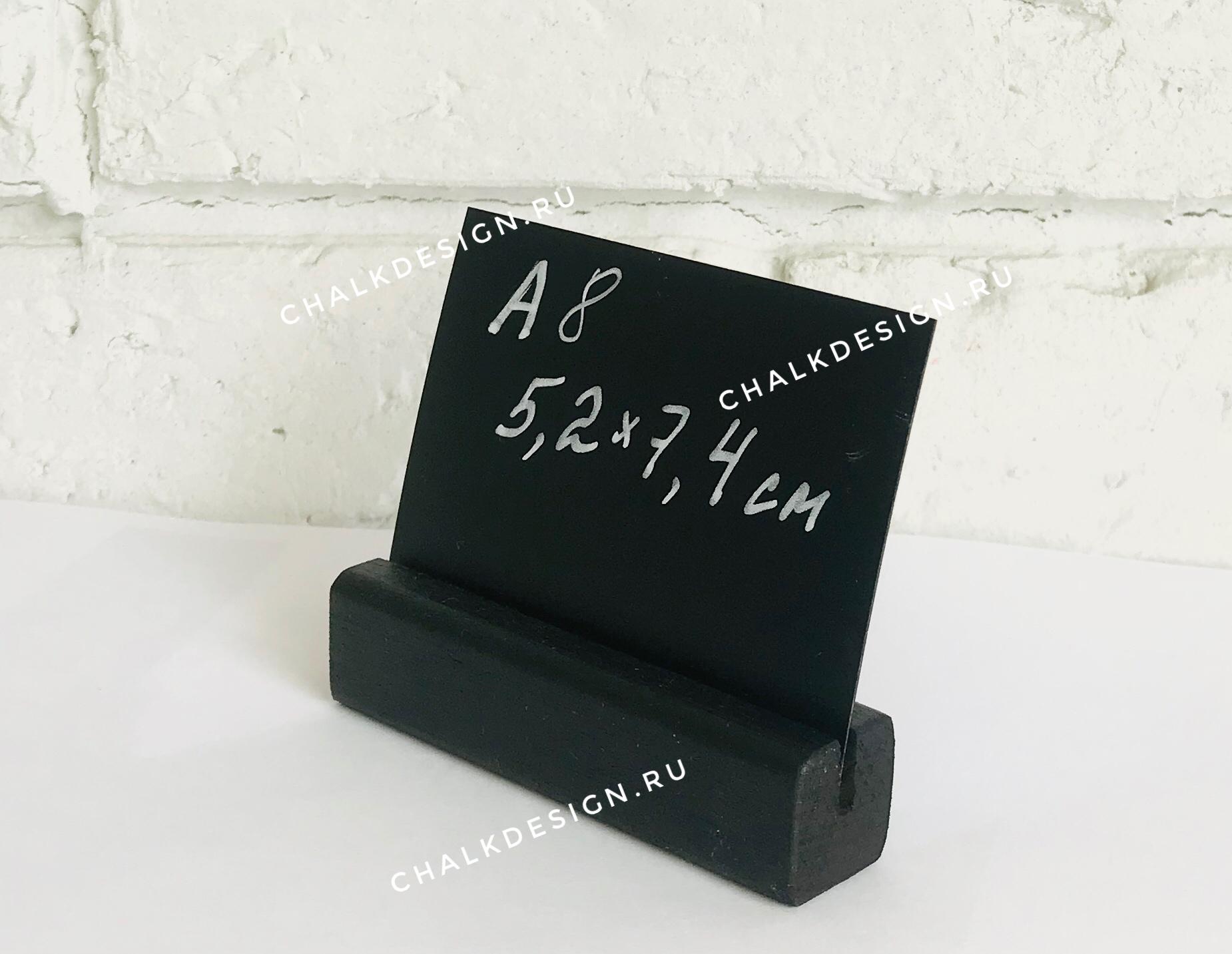 Меловой ценник на деревянной подставке А