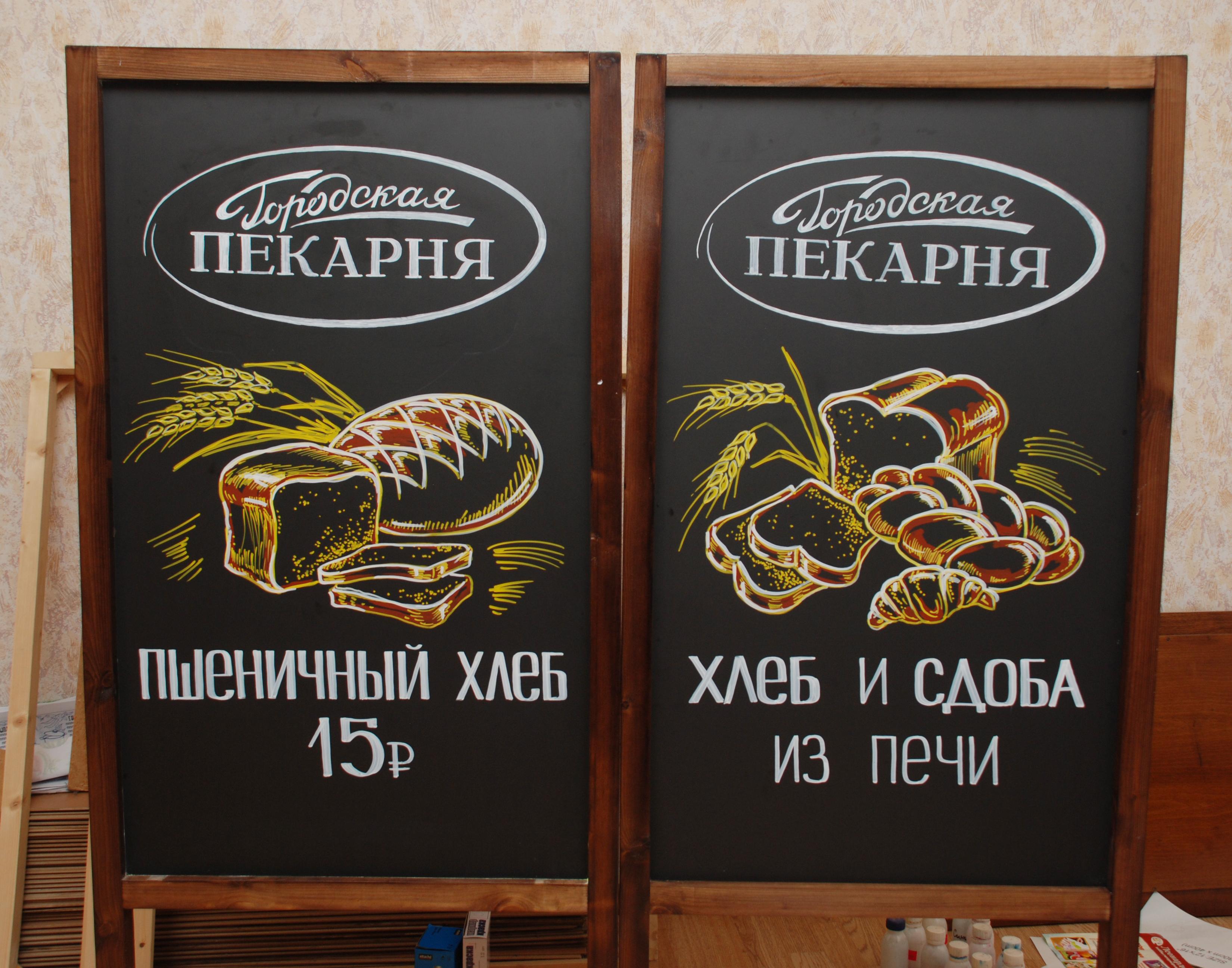 Оформление штендера Городская Пекарня
