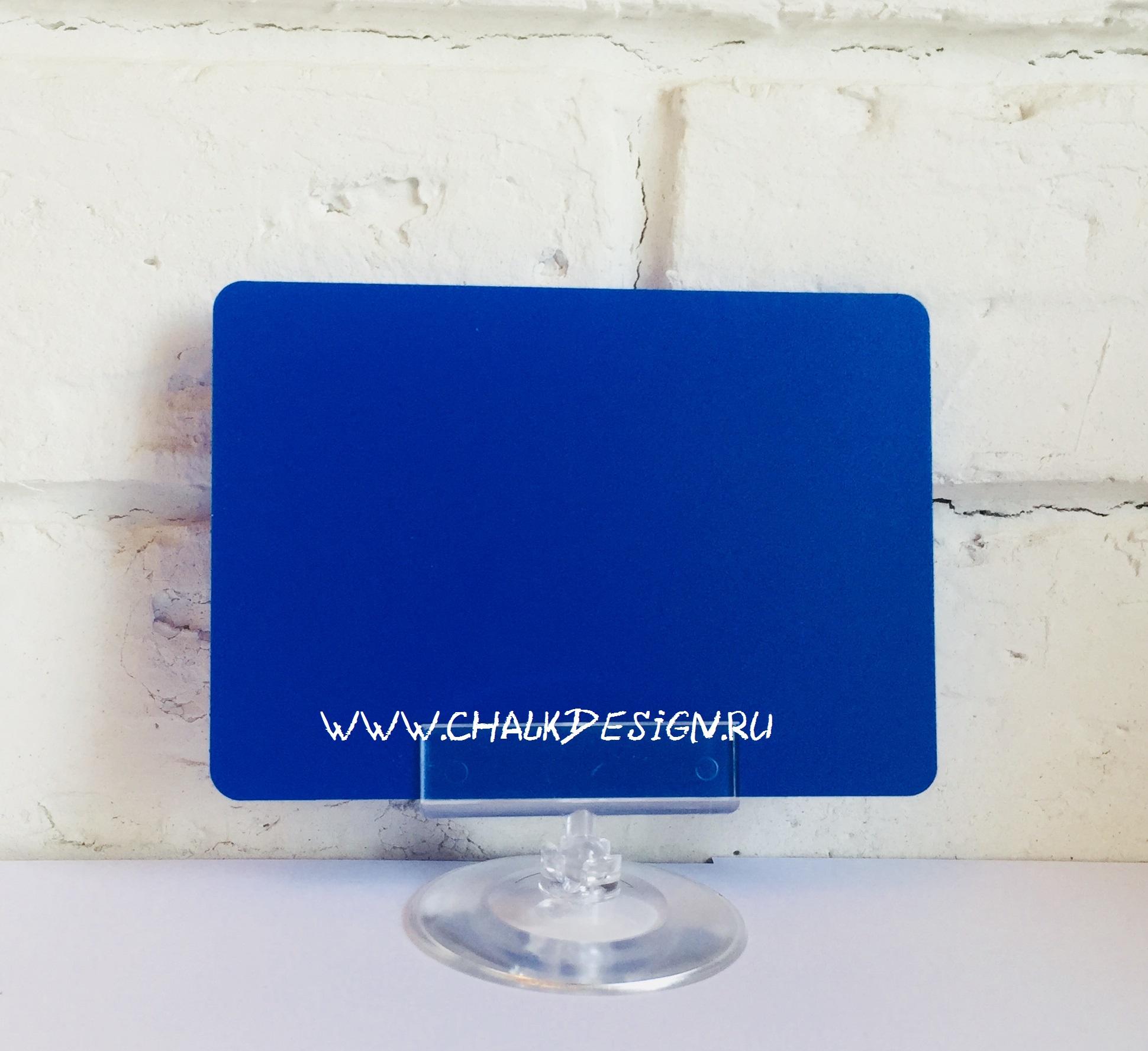 Меловой ценник Синий Голубой.jpg