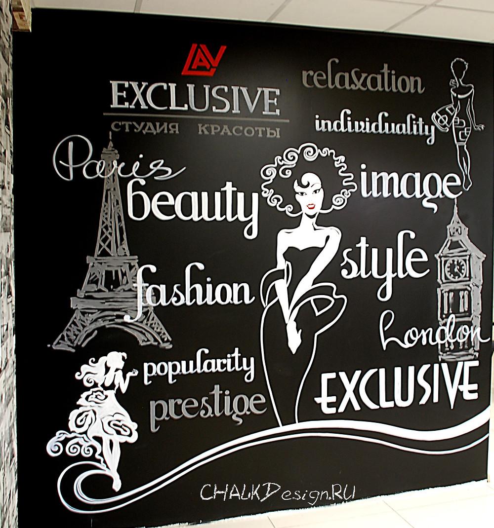 Меловой дизайн оформление салона красоты.JPG