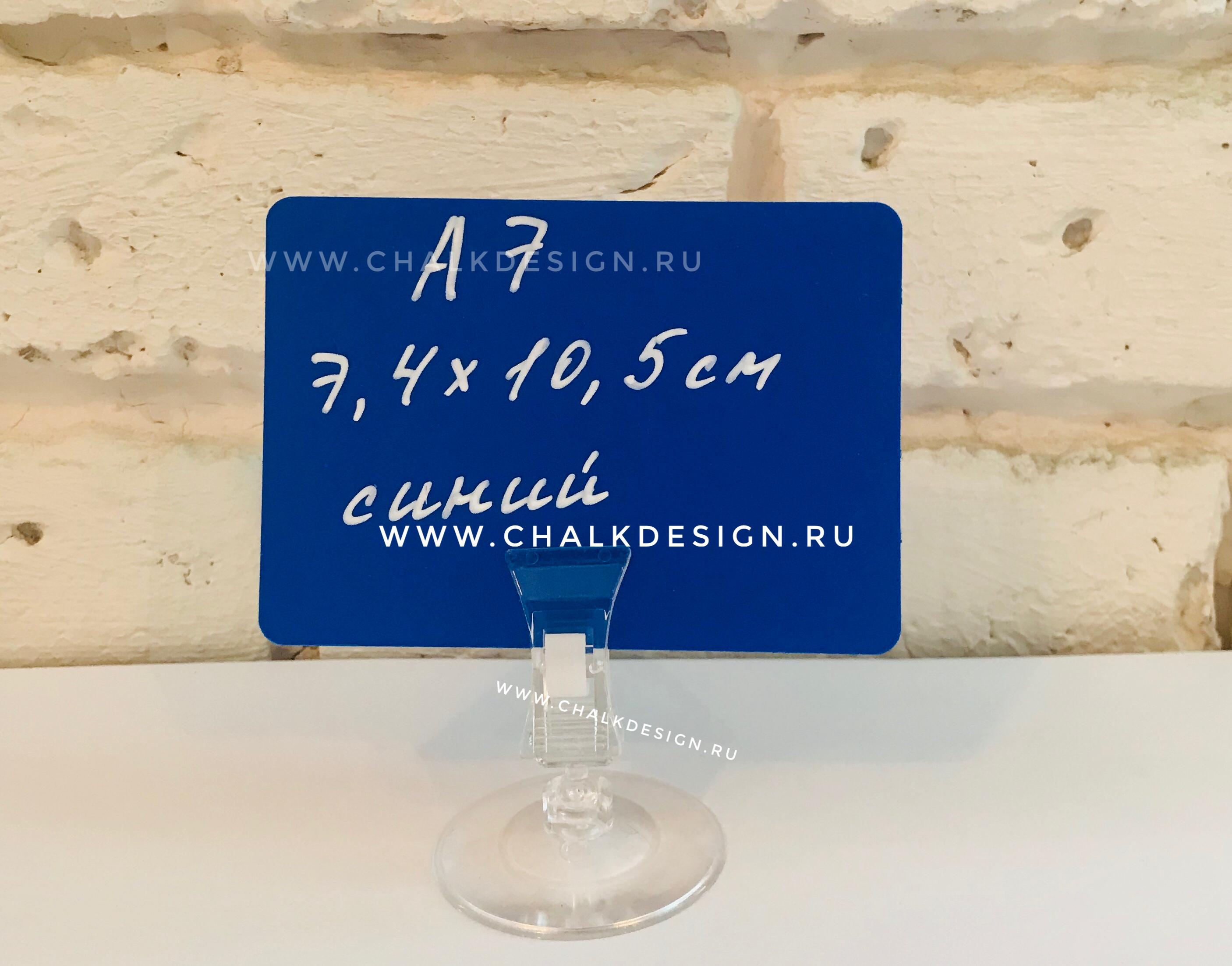 Синий меловой ценник.jpg