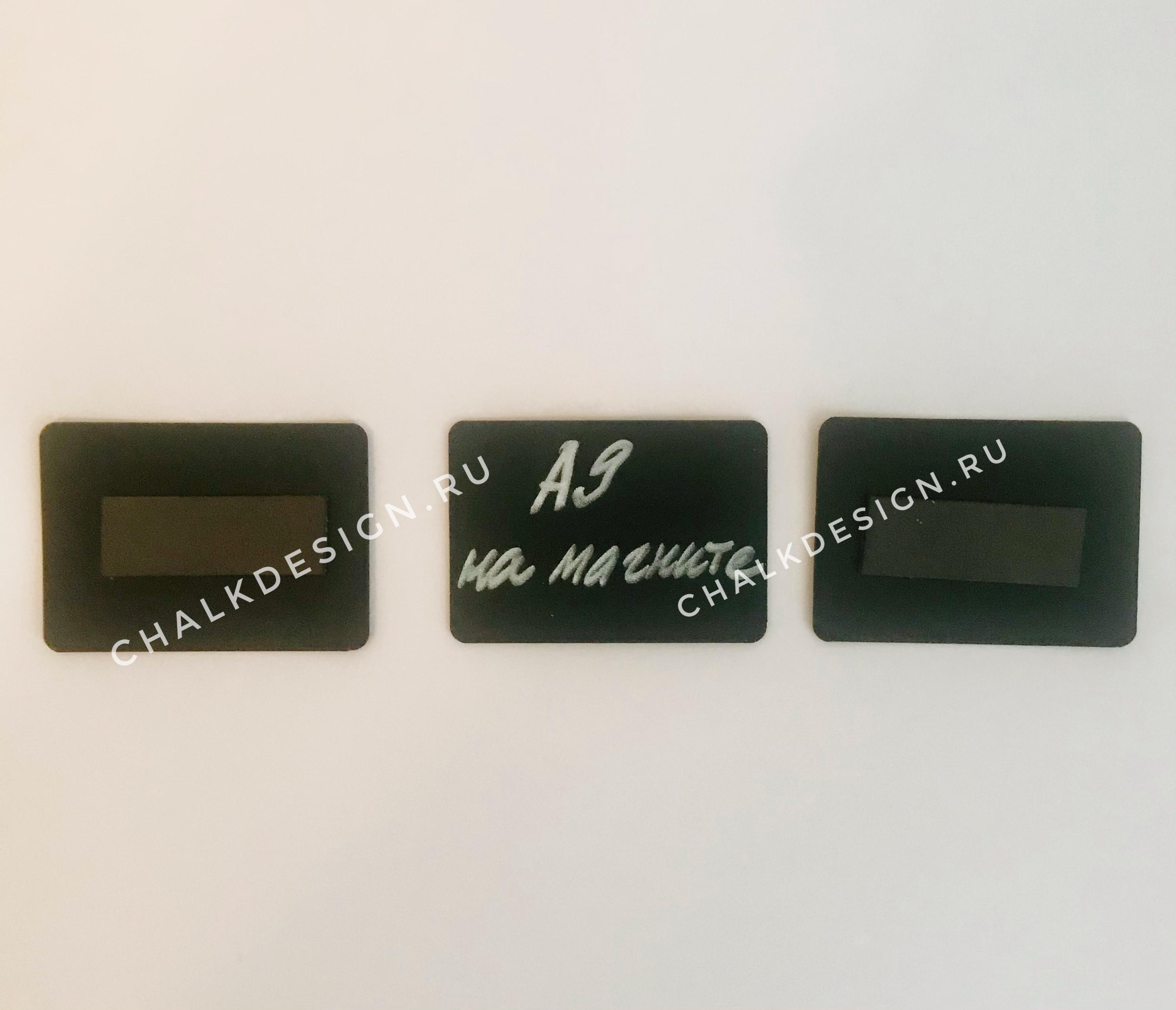 Меловой ценник на магните А9, А8, А7, А6