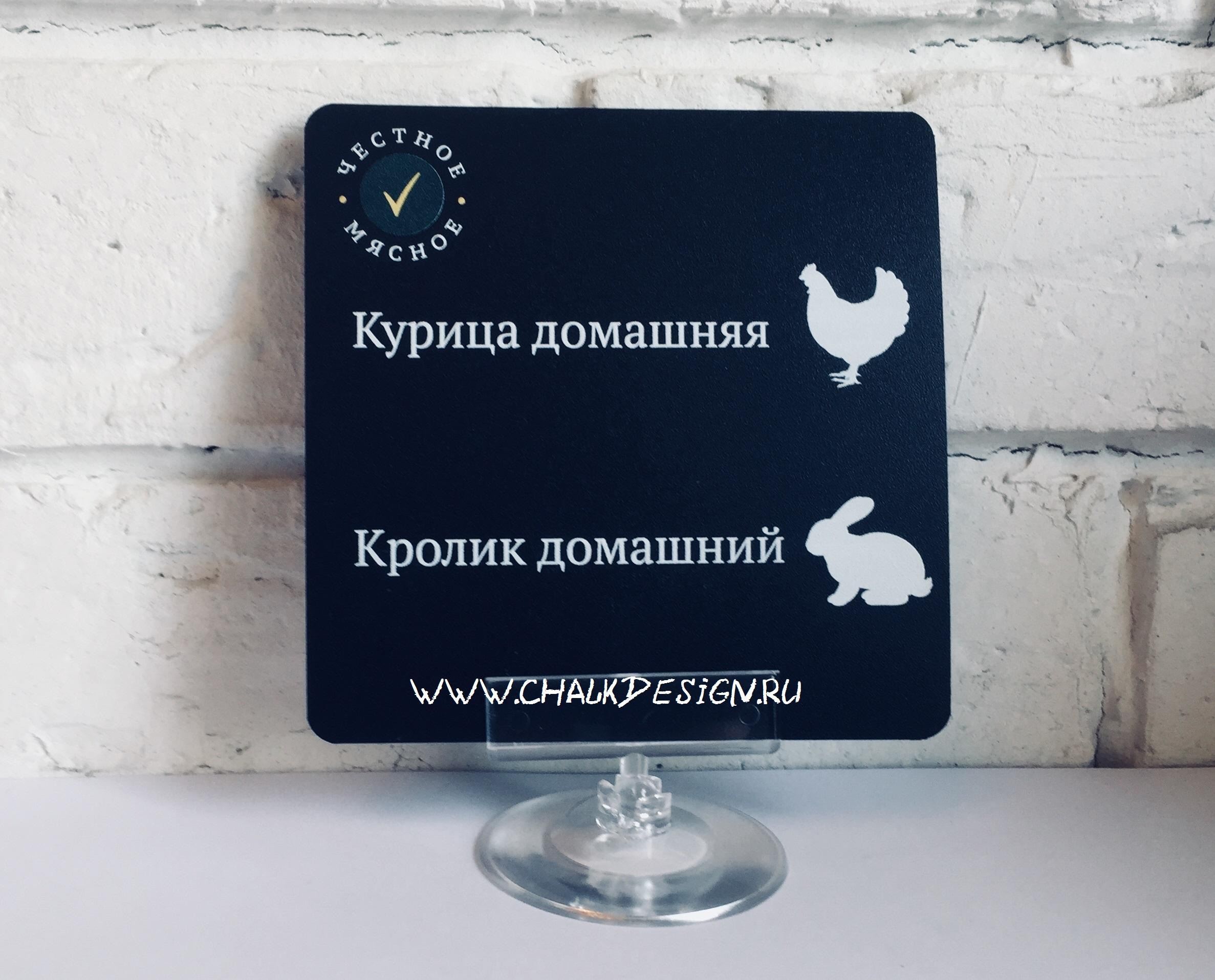 Меловой ценник Кролик Курица Честное Мясное.jpg