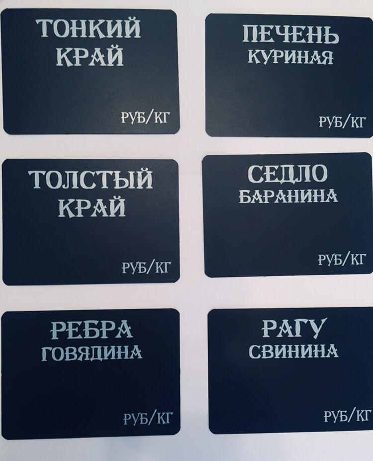 Ценники мелковые с печатью наименования.
